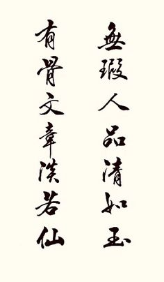 無瑕人品清如玉  有骨文章淡若仙 Chinese Poem, Chinese Words, Chinese Art, Japanese Calligraphy, Calligraphy Art, Chinese Handwriting, Chinese Painting, Asian Art, Word Art