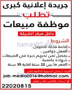 وظائف خالية مصرية وعربية: وظائف خالية من الصحف الكويتية الاربعاء 28-01-2015