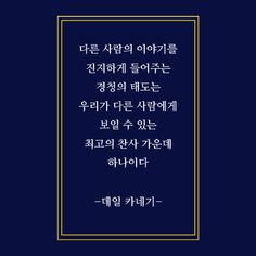 경청의 중요성을 일깨워주는 명언 모음 : 네이버 블로그 Wise Quotes, Famous Quotes, Forms Of Literature, Cool Words, Letter Board, Quotations, Insight, Life Hacks, Poems