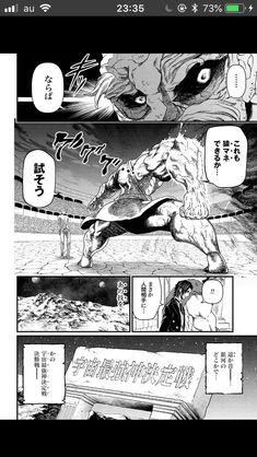 終末のワルキューレ 29話
