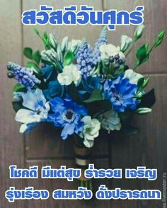 Good Morning Flowers, Say Hi, Hanukkah, Wreaths, Day, Nice, Home Decor, Door Wreaths, Deco Mesh Wreaths