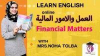 كيف اتعلم انجليزى موضوع عن العمل العمل والامور الماليه English Words Learn English Learning English Online