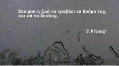 Σκέψου η ζωή να τραβάει το δρόμο της, και 'συ να λείπεις Love Others, Love You, Love Text, Greek Quotes, Beautiful Mind, Wise Words, Philosophy, Best Quotes, Texts