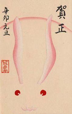 Poemas del río Wang: Rabbit in the moon