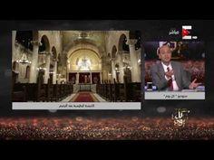 كل يوم - تعليق عمرو اديب على زيارته لـ الكنيسة البطرسية بعد الترميم