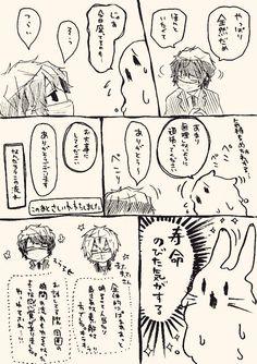 Rain, Manga, My Love, Cute, Anime, Illustrations, Friends, Rain Fall, Amigos