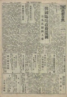 LIS Trends: Korea - Old Newspapers Available via Digital Archi...