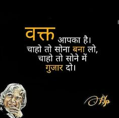 Apj Quotes, Desi Quotes, Prayer Quotes, Cute Quotes, Hindi Quotes, Wisdom Quotes, Quotations, Qoutes, Motivational Words