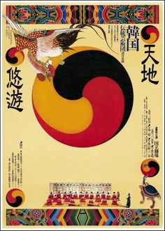 poster from Japan with stylised chicken and Korean flag as circle