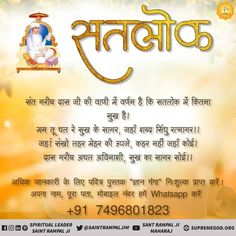 Saint Rampal Ji Maharaj tells in his satsangs that if you do the devotion of Supreme God Kabir Sahib Ji by living in a dignity with the direction of the name, then even incurable diseases will be cured by the power of Bhakti Heaven Pictures, God Pictures, Spiritual Words, Spiritual Teachers, Believe In God Quotes, Quotes About God, Bible Studies For Beginners, Understanding Quotes, Heaven Quotes