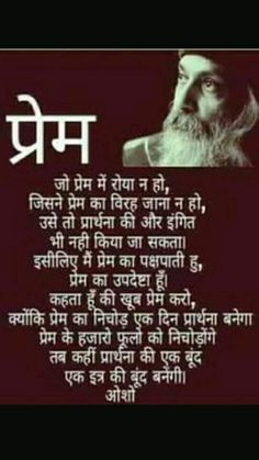 Osho Great Quotes In Hindi With Beautiful Images My Invoice