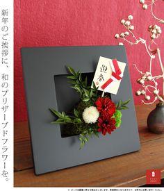 【楽天市場】和風プリザーブドフラワー ギフト 壁掛け/凜花[りんか]【15時迄の注文であす楽】【送料無料】和風/ギフト/花/プレゼント/誕生日//開店祝い/新築祝い/内祝い/お返し/還暦祝い/壁掛け/お歳暮/迎春/インテリア/ギフト/誕生日:プリザーブドフラワーFine Flower Box Gift, Flower Boxes, Flower Frame, Flower Wall, Deco Floral, Arte Floral, Floral Design, Tall Flower Arrangements, Ikebana Arrangements