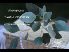 """Мастер класс """"Листья эвкалипта"""" из зефирного фоамирана - YouTube"""