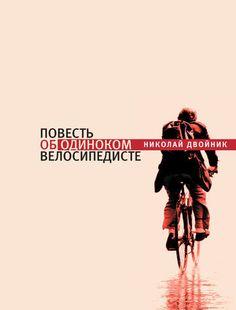 Повесть об одиноком велосипедисте #журнал, #чтение, #детскиекниги, #любовныйроман, #юмор