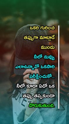 Morning Inspirational Quotes, Morning Quotes, Happy Quotes, Life Quotes, Good Morning Flowers Gif, Telugu, Good Night, Attitude, Motivational