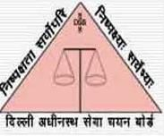 DSSSB Recruitment 2013 has released the latest Notification for 2290 Govt jobs in Delhi. According to DSSSB Notification 2013, the total no.of recruiting the positions are 2290 such as Patwari, Grade-II, Steno Grade-III, Foot Constable, steno Typist, LDC, Asst Grade-II, JE(Civil) and Motor Vehicle Inspector(Male) these are various vacancies in DSSSB.  As per DSSSB Notification 2013, the applicant have to complete his/her Master's Degree in Civil Engineering