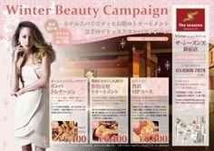 ザ・シーズンズ新宿店「Winter Beauty Campaign」(~2014.01.31)
