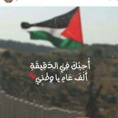 Pin By On فلسطين Palestine Cool Words Words