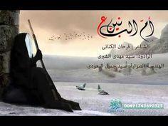 أم البنين   الرادود الأهوازي السيد مهدي الشبري   صوت الأهواز Ahwaz Voice