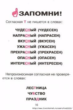 15-jllMxdSEJs8 (464x700, 145Kb) Education Today, Kids Education, Russian Lessons, Russian Language Learning, Idioms And Proverbs, Learn Russian, Grammar Rules, Study Inspiration, Study Notes