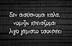 Funny Quotes, Funny Memes, Jokes, Make Me Happy, Make Me Smile, Funny Greek, Greek Quotes, English Quotes, Laugh Out Loud