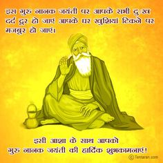 Guru Nanak prakash parv gurpurab wishes images, whatsapp status photo Guru Nanak Teachings, Wishes Images, Spirituality, Memes, Quotes, Quotations, Meme, Spiritual, Quote