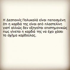 it's all greek to you. but it comes from the heart -of the problem. gotcha.