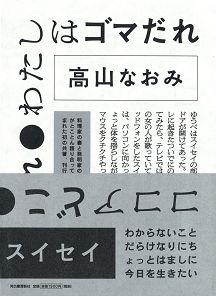 高山なおみ - スイセイ - ココアどこ わたしはゴマだれ - 文平銀座(寄藤文平+鈴木千佳子)