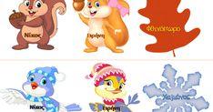 Το παρουσιολόγιο είναι ουσιαστικά ένας πίνακας αναφοράς με κινητές καρτέλες με τα ονόματα των παιδιών που δίνει την ευκαιρία για α... Name Tags, Crafts For Kids, Names, School, Blog, Kids Arts And Crafts, Name Badges, Blogging, Kid Crafts