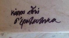 Γλυκύτατο μήνυμα με υπέροχο γραφικό χαρακτήρα στα σκαλιά του Μικρού Πολυτεχνείου στο Θησείο. Φωτογραφία: Ελένη Βόγλη