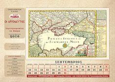 ΑΡΓΟΝΑΥΤΕΣ ΚΙΛΚΙΣ: ΕΓΓΡΑΦΕΣ 2018-19 Vintage World Maps, Bullet Journal