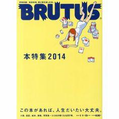 BRUTUS (ブルータス) 2014年 1/15号 [雑誌]