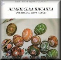 This is a pdf downloadable book, of wonderful Lemko, drop-pull pysanky. You must scroll down to the bottom of the page link and click on this image to download the book.  The photos are excellent.   My grandmother was a Lemko who emigrated in 1898, to Passaic, NJ.