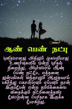 Friendship Quotes In Tamil, Friendship Status, Tamil Love Poems, I Love You Pictures, Audio Songs, Motivational Quotes, Decorations, Memes, Motivating Quotes