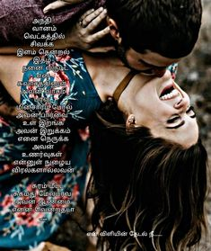 Tamil Love Quotes, Love Quotes For Him, Naan, Relationship Quotes, Actors, Feelings, Photography, Photograph, Fotografie