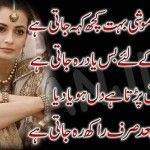 Kiya farq parhta hai dil ho ya diya Urdu Poetry Sad
