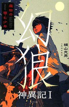 幻狼神異記〈1〉魔物の棲む少年 (teens' best selection) | 横山 充男 |本 | 通販 | Amazon
