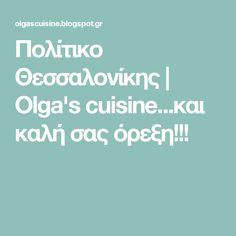 Πολίτικο Θεσσαλονίκης   Olga's cuisine...και καλή σας όρεξη!!!