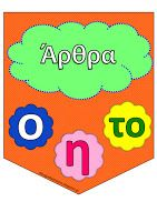 Teachers Aid: Τα μέρη του λόγου Learn Greek, Greek Language, School Worksheets, Teaching Methods, Greek Words, Word Pictures, Learning Disabilities, School Hacks, Book Activities