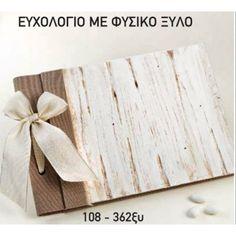 χειροποίητο ευχολόγιο με ξύλινο εξώφυλλο