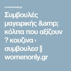 Συμβουλές μαγειρικής & κόλπα που αξίζουν ? κουζινα › συμβουλεσ    womenonly.gr Tips, Counseling