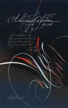 Блог Марии Скопиной (Ивановой). Календарь «Музыка в каллиграфии». Лист Веры Чесноковой, посвящённый А. Скрябину
