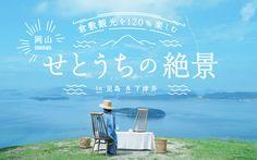 関西・北陸・せとうちエリアのおでかけ&観光情報【マイフェバ】 Web Design, Web Banner Design, Japan Design, Portfolio Lighting, Banner Sample, Ad Layout, Japan Logo, Picture Layouts, Company Brochure
