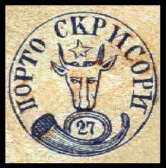 Un record romanesc, cu care ne putem mandri: filatelia Moldova, Lost Art, Postage Stamps, Ale, Symbols, Fancy, 19th Century, Country, Google Search