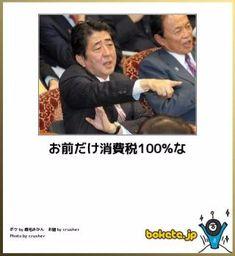 【笑ったら増税】政治家のboketeを貼っていくスレwwwww : 【2ch】ニュー速クオリティ
