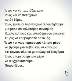 My Life Quotes, Love Quotes For Him, Movie Quotes, True Quotes, Relationship Quotes, Quotes Quotes, Greece Quotes, Saving Quotes, Memories Quotes