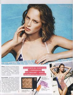 Hello magazine featured the #AmericanApparel US Flag Print Maillot-V Swimsuit, Russia, July 2013.  #Hello #magazine #swimsuit
