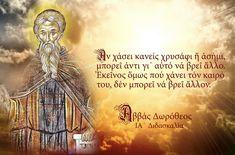 Λόγια Αγίων (ΚΤ) Dear Friend, Prayers, Religion, Father, Quotes, Movie Posters, Pai, Quotations, Film Poster