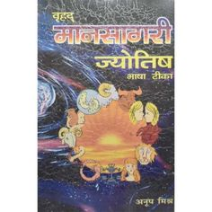 Vrihad Maansagri Jyotish Book is an important book, in which information about jyotish shastra is hidden. - By Anup Mishr, Durga Pustak Bhandar. Astrology Books, Books Online, Cover