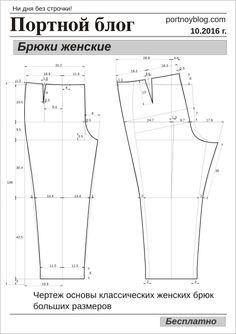 Macacão ombro a ombro com babado Dress Sewing Patterns, Sewing Patterns Free, Clothing Patterns, Bodice Pattern, Jacket Pattern, Pattern Trousers, Sewing Pants, Sewing Clothes, Easy Sew Dress